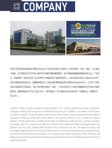 (已压缩)company profile