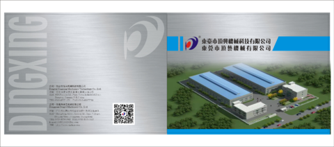 DINGXING MACHINERY CATALOG
